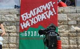 България на хората