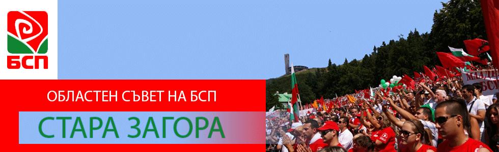 БСП област Стара Загора