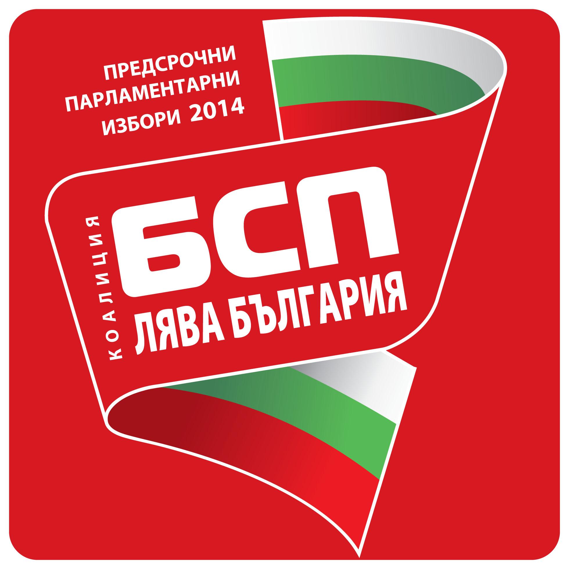 """332a48e0dec Коалиция """"БСП лява България"""" открива кампанията си в Стара Загора"""