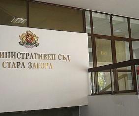 Административен-съд-Стара-Загора