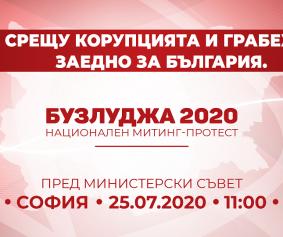 Buzludja 2020